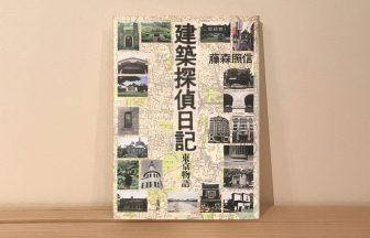 建築探偵日記